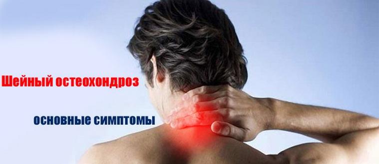 milyen gyógyszereket alkalmaznak a méhnyakcsonti osteochondrozisban)