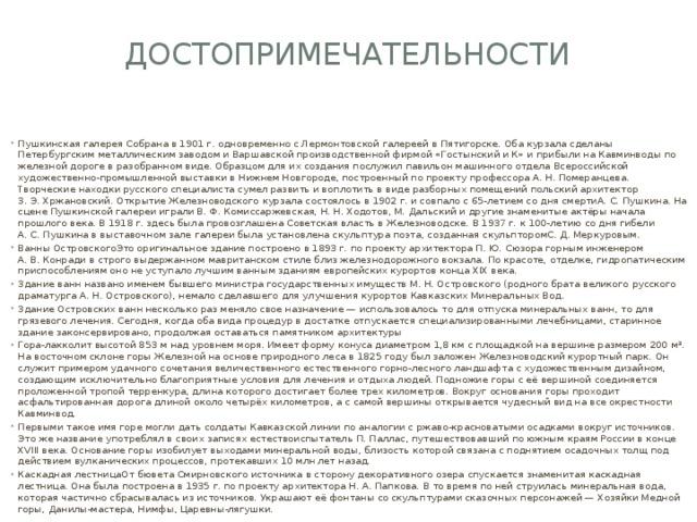 zheleznovodsk együttes kezelés)